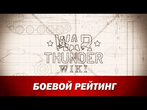 War Thunder Wiki | Боевой рейтинг