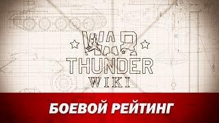 War Thunder Wiki | Бойової рейтинг