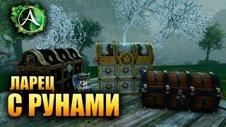 ArcheAge - РУНЫ ТЕПЕРЬ В ЛАРЦАХ!