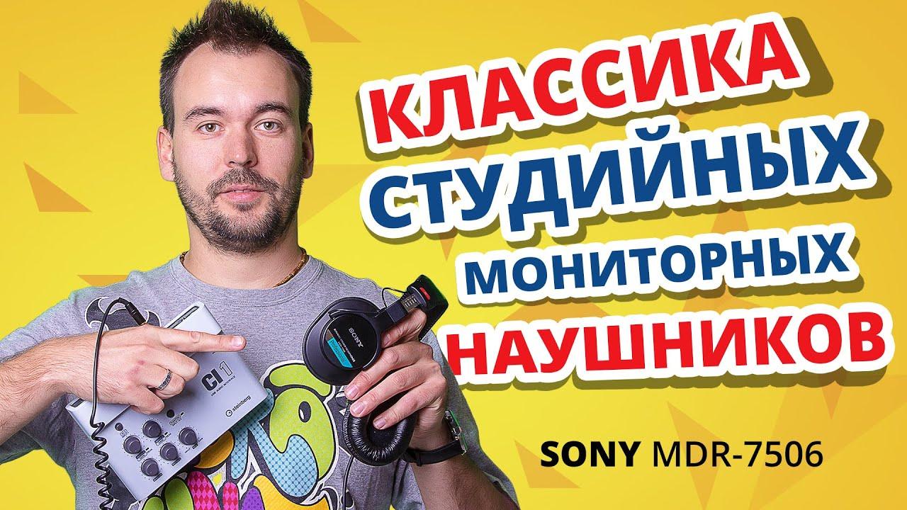 Обзор наушников Sony MDR-1A - YouTube