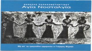 Θανασης Παπακωνσταντινου - Αγια Νοσταλγια / Thanasis Papakonstantinou - Agia Nostalgia