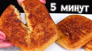 ХРУСТЯЩИЕ сахарные гренки за 5 минут Рецепт ленивого завтрака