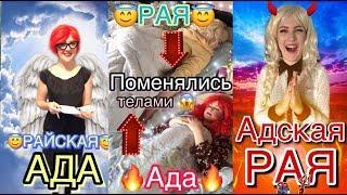 """Сериал """"Ада и Рая"""" 1 сезон"""