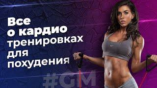 Кардио тренировки для сжигания жира Упражнения для похудения в домашних условиях