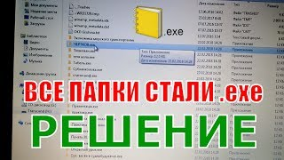 решение проблемы, когда из-за вируса на флешке все папки превратились в ярлыки с расширением .exe
