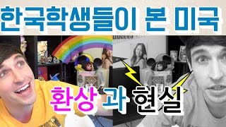 한국학생들이 본 미국: 환상과 현실 [Perceptions vs. Reality: Korean Students View on America]