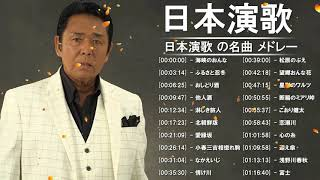 日本演歌 の名曲 メドレー ♪♪ 演歌最高の歌 ♪♪ 魂の熱唱!伝説の名曲30選