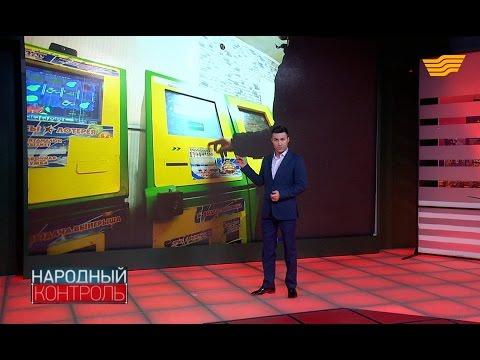 «Народный контроль». Игровые автоматы