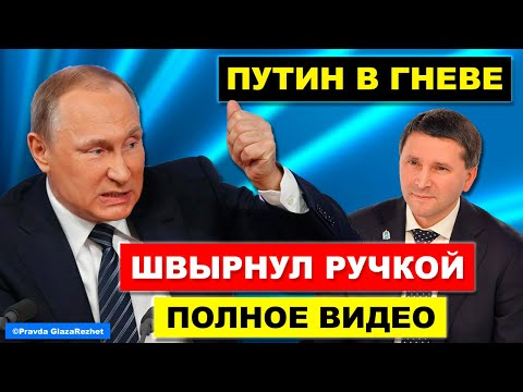 На совещании Путин в гневе начал бросаться предметами | Pravda GlazaRezhet