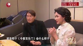 《黎明 Leon Lai》「金星秀」後台+訪談片段
