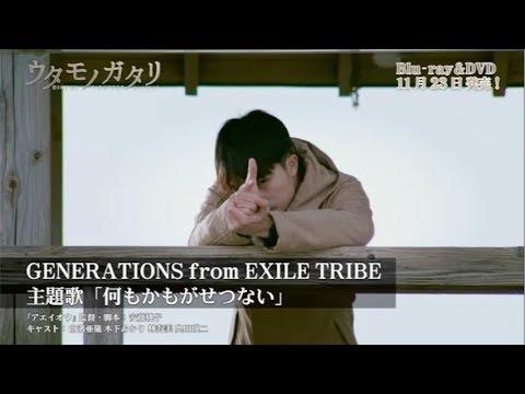 GENERATIONS from EXILE TRIBE、新曲「何もかもがせつない」特別ミュージックトレーラーが公開 映画『ウタモノガタリ‐CINEMA FIGHTERS project‐』