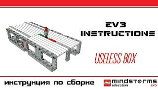 Useless BOX Lego Mindstorms EV3 - Покрокова інструкція 2