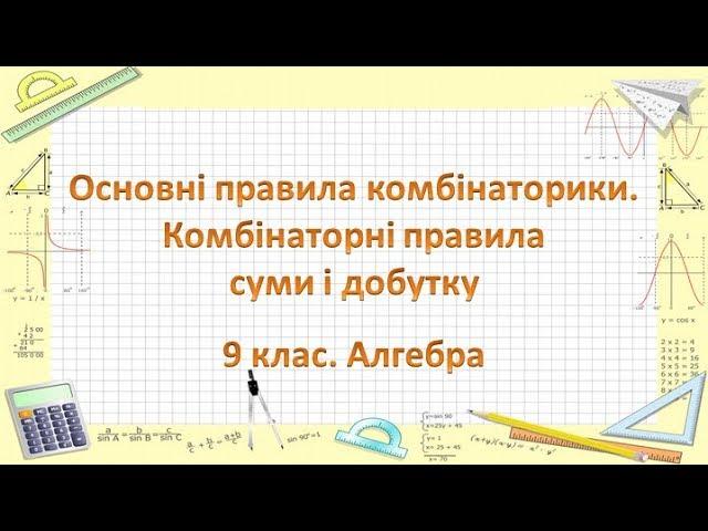 9 клас. Алгебра. Основні правила комбінаторики. Комбінаторні правила суми і добутку