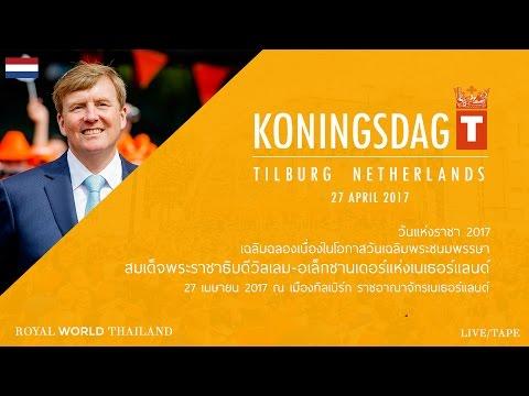 NETHERLANDS :: Koningsdag 2017 - วันเฉลิมพระชนมพรรษา 2560