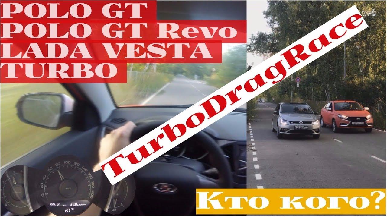 Первая Мировая – Германия против России: Лада Веста Турбо версус VW Polo GT Revo