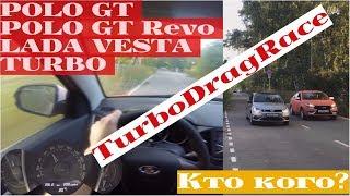 Лада Веста Турбо версус VW Polo GT Revo