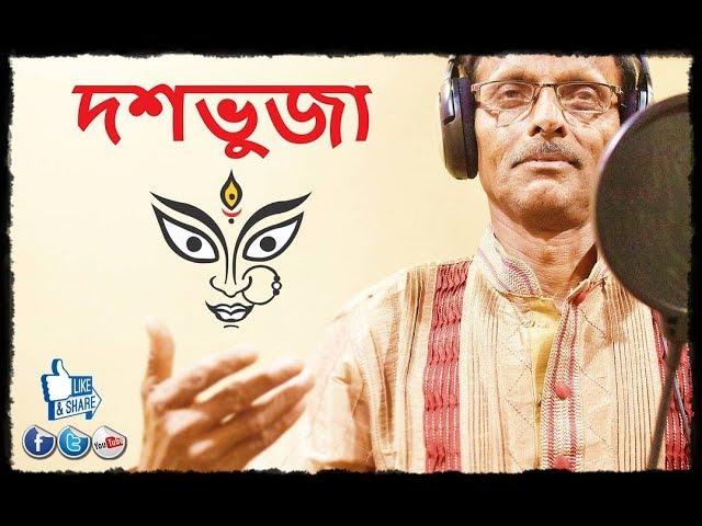Dashabhuja Maa Durga - Sri. Jayanta Prasad Das || Durgama bisarjaner Gaan || Durga Puja 2019