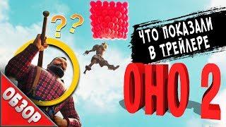 ОНО 2: Возвращение Пеннивайза. ТРЕЙЛЕР-ОБЗОР / It: Chapter Two (2019)