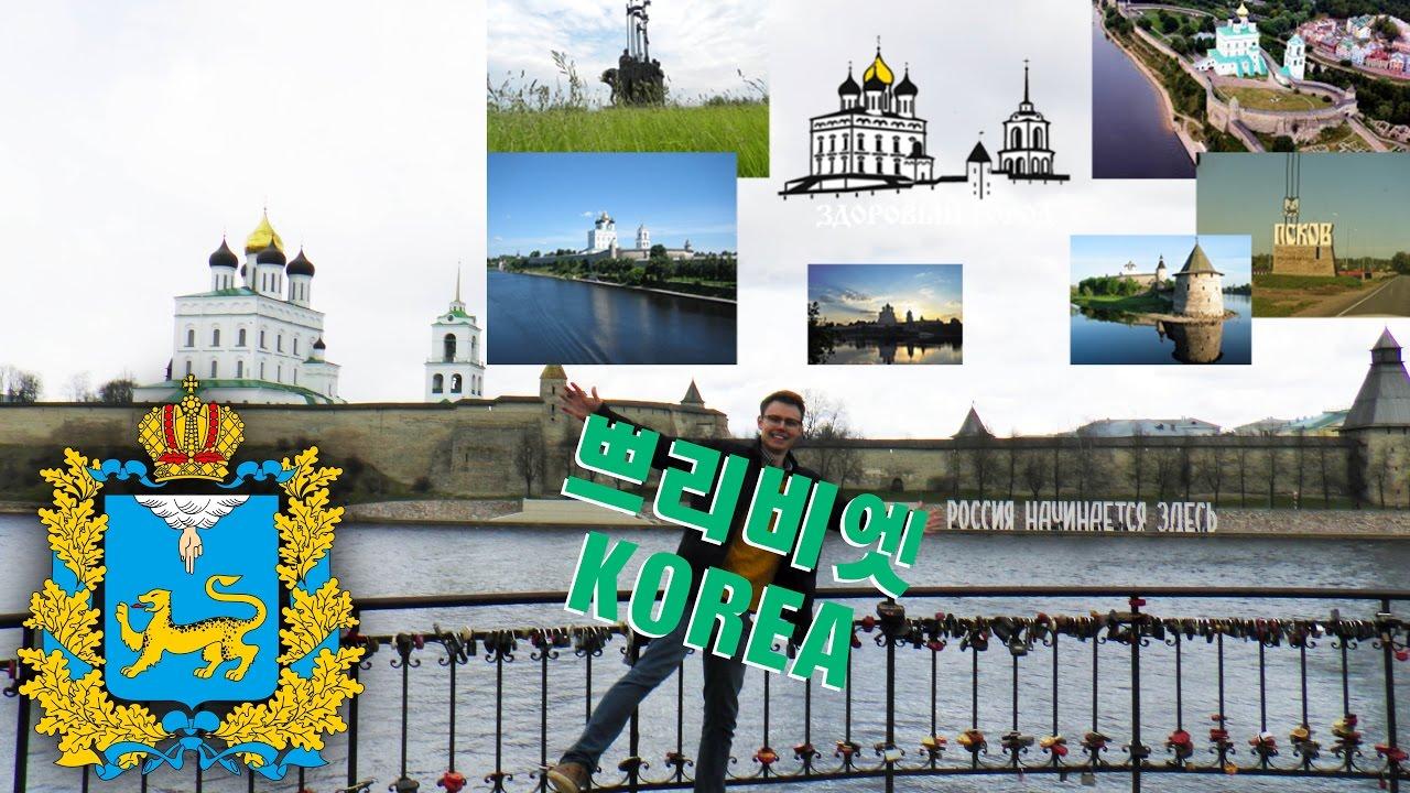 1100년 전에 세워진 러시아 도시 - 프스코프! - 1100 Years Old Russian Town - Pskov!