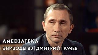 Эпизоды 80 | Интервью с резидентом Comedy Club Дмитрием Грачёвым