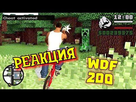РЕАКЦИЯ НА gamewadafaq   Лютые приколы в играх   WDF 200   ЮБИЛЕЙ 2.0