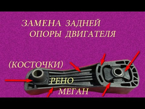 Замена задней опоры двигателя косточки. Рено Меган K4J 750,1.4 16V