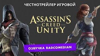 Самый честный трейлер - Assassin's Creed Unity