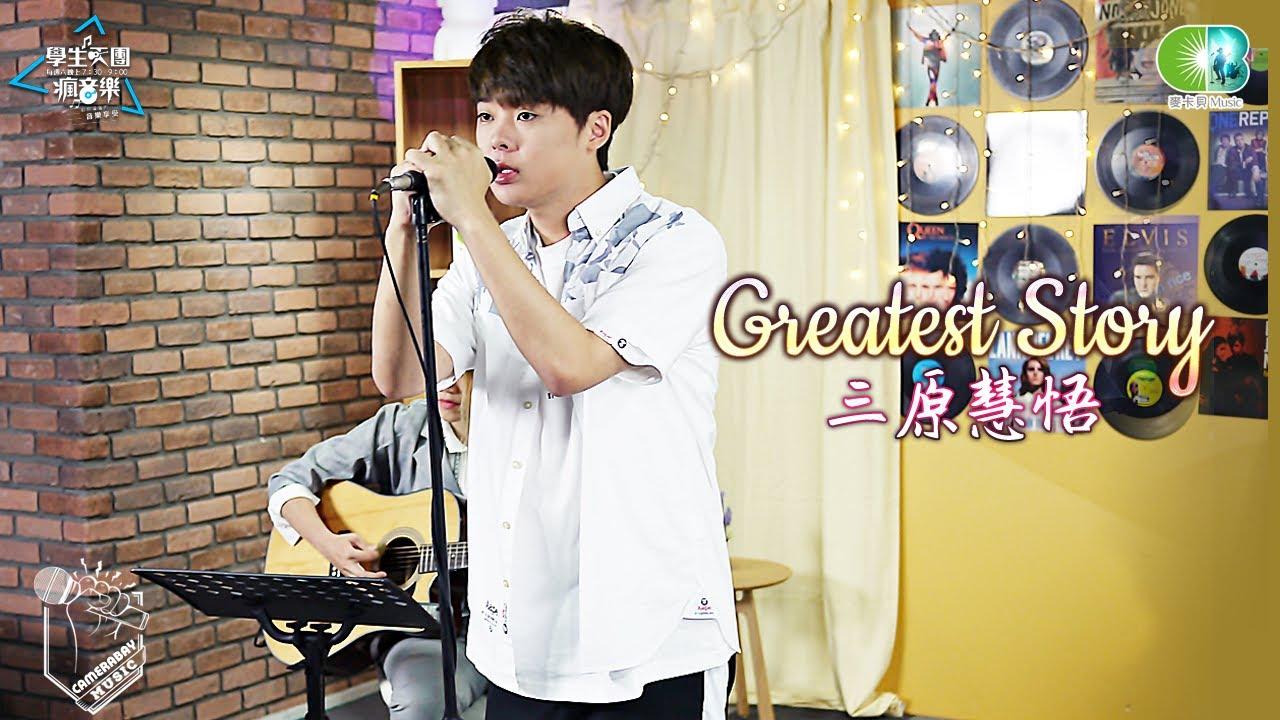 三原慧悟《Greatest story》學生天團瘋音樂20200801
