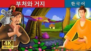 부처와 거지   동화   한국 동화 - The Buddha And The Beggar Story in Korean