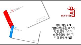 명함 봉투 스티커 각종인쇄 판촉물 책자/카달로그/리플렛…