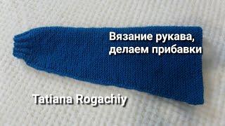 Вязание рукава, делаем прибавки петель. Обзор пряжи  Valencia Jasmin