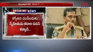 Guntur SP Revealed Jyothi Assassination Case Mystery | Police Produced Accused Before Media lCVRNEWS