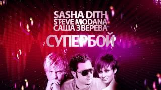 Смотреть клип Sasha Dith, Саша Зверева & Steve Modana - Супербой