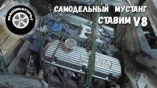 Самодельный Мустанг Eleanor / Свап V8. Часть 1