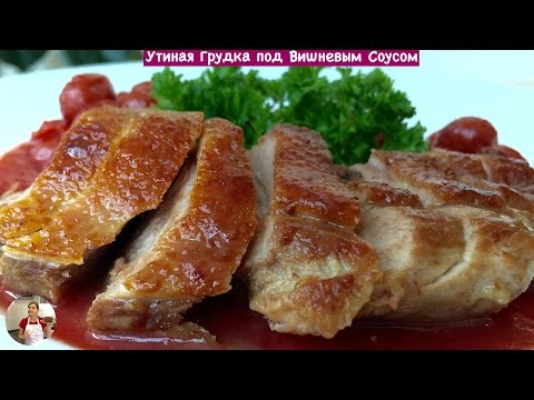 Утиная Грудка В Вишневом Соусе (Brisket Duck Recipe)