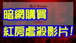 體驗《暗網》購買紅色房間影片!WTF~ Buy red room video!WTF~