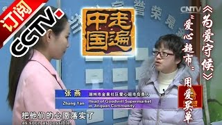 """《走遍中国》 20160309 5集系列片《为爱守候》(3):""""爱心超市""""用爱买..."""