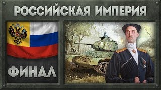 [Hearts of Iron IV] РОССИЯ - Балканизация Америки (Мод Kaiserreich) №16 | Финал