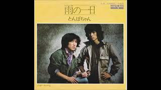 1976年9月にリリース。
