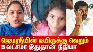 Edappadi needs to answer for Jayasree Incident | Sabarimala Teacher Speech