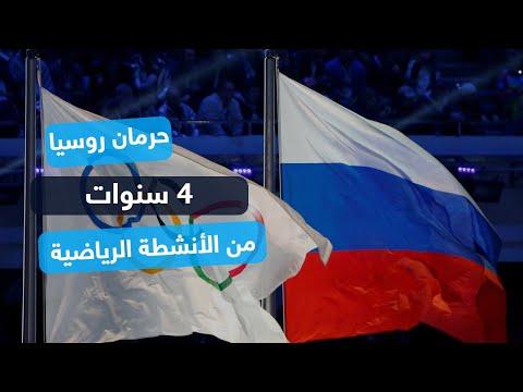 بسبب المنشطات.. حرمان روسيا من المشاركة في المسابقات الرياضية الدولية لمدة 4 سنوات  - نشر قبل 1 ساعة