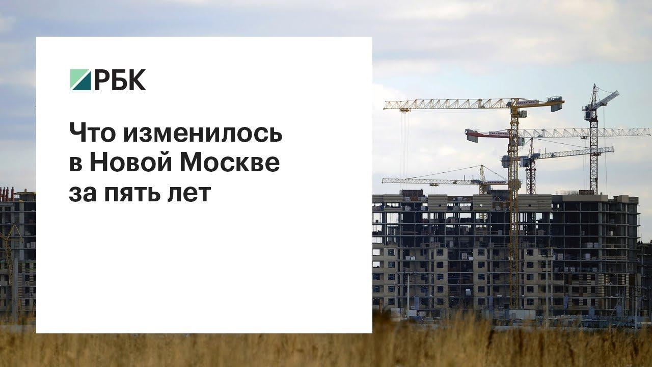 Что изменилось в Новой Москве за пять лет