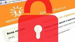 Как обойти блокировку на сайт!НОВЫЙ СПОСОБ 2016