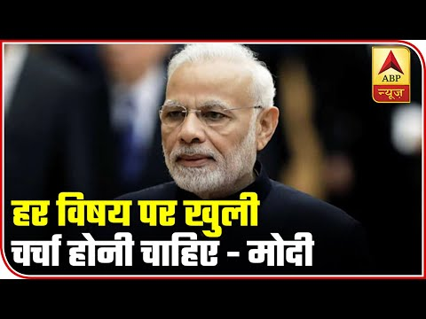 Want Open Discussion On Every Topic: PM Modi | ABP News