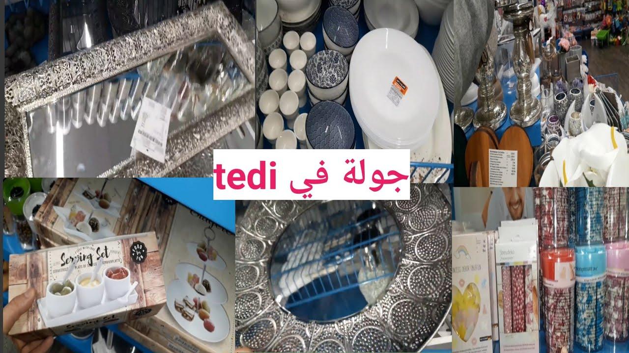جولة في tedi  لتعرف كل مستلزمات البيت و الديكورات كولشي فن و غزال و باثمنة جد مناسبة