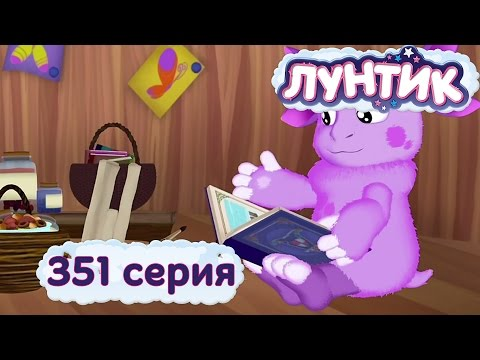 Лунтик и его друзья - 351 серия. Добрый волшебник