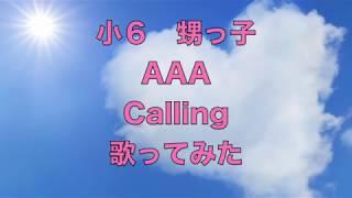 【音友愛歌】calling  AAA  歌ってみた  小6甥っ子