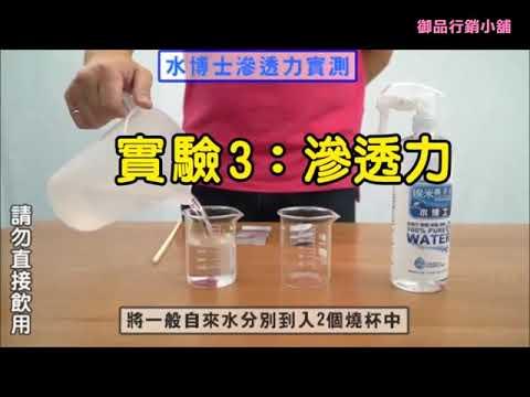 Dr.Water 水博士 抗菌奈米離子水 清潔專用 5000ml 犬貓小動物 人 環境皆可使用 抑菌 噴霧 除臭