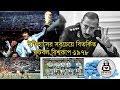 Rohossomoy বিশ্বকাপ ১৯৭৮: ইতিহাসের সবচেয়ে বিতর্কিত রহস্যময় ফুটবল বিশ্বকাপ
