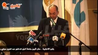 كلمة إبراهيم حجازي فى حفل تأبين جامعة النيل للدكتور عبد العزيز حجازي رئيس مجلس الوزراء السابق